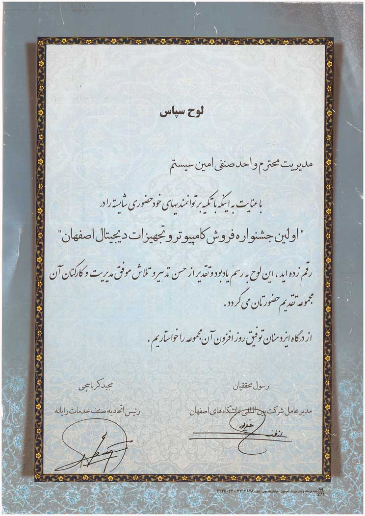 لوح سپاس - اولین جشنواره فروش کامپیوتر و تجهیزات دیجیتال اصفهان